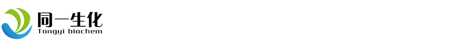 二盐酸奎宁盐|一盐酸奎宁盐供应商|盐酸奎宁批发|无水奎宁价格|奎宁单盐酸盐二水合物厂家直销-广州同一生化科技有限公司