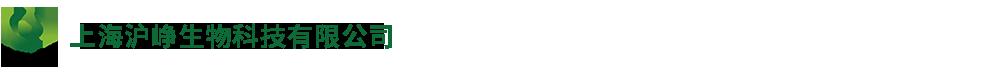 鲁米诺钠盐供货商,α-香树精供应商,拟态弧菌扩增(PCR)检测,猪丹毒检测试剂盒工厂价格-上海沪峥生物科技有限公司