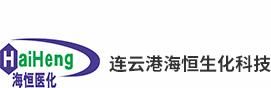 卡培他滨杂质F,醋酸奥曲肽,连云港去甲乌药碱盐酸盐,甲磺酸伊马替尼-连云港海恒生化科技有限公司