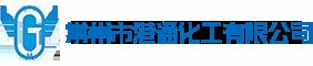 对氯氯苄供应商,对苯二甲酰氯供货商,2-丙氧基氯乙烷厂家直销,2-丙氧基氯乙烷工厂价格-常州市港通化工有限公司