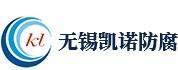 内衬四氟PTFE储存罐,钢衬四氟储存罐,钢衬聚四氟乙烯储罐生产厂家-无锡凯诺防腐科技有限公司