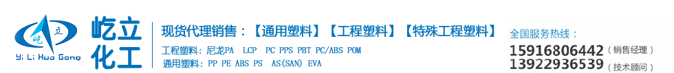 巴斯夫PESUltrasonE7020PBASF|6020PBASF|3010BASF-东莞市屹立化工有限公司