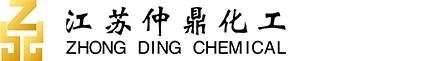 脱氧诺卡素钠|7-氯喹哪啶|2-重氮乙酰乙酸对硝基苄酯|丙二酸亚异丙酯|邻乙氧基苯酚-江苏仲鼎化工有限公司
