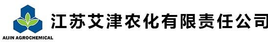 江苏艾津农化有限责任公司-厂家直销二氯丙烯胺供货应商,40%三环唑悬浮剂工厂价格,10%阿维甲氧sc报价,四聚乙醛悬浮剂原料药生产厂家