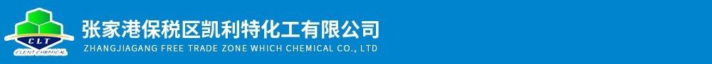 2,3-二氯丙烯|四氢吡喃-4-酮|对甲苯磺酸酐生产厂家-张家港保税区凯利特化工有限公司