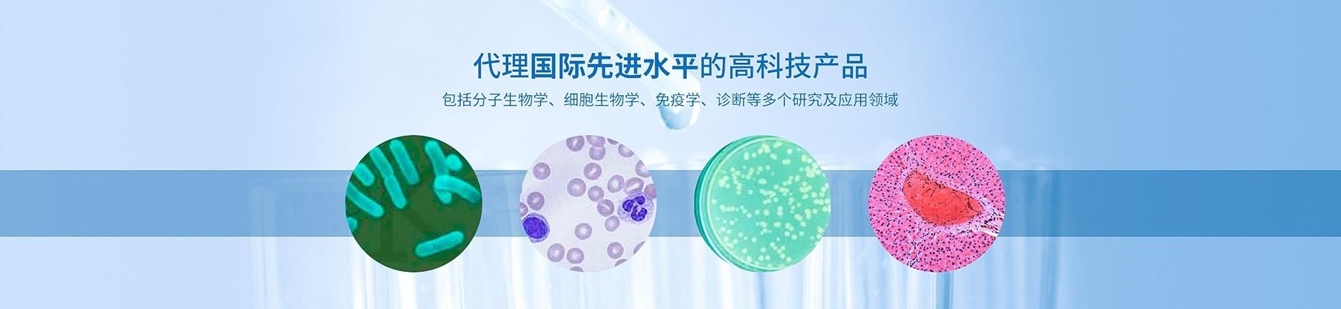 上海莼试生物技术有限公司