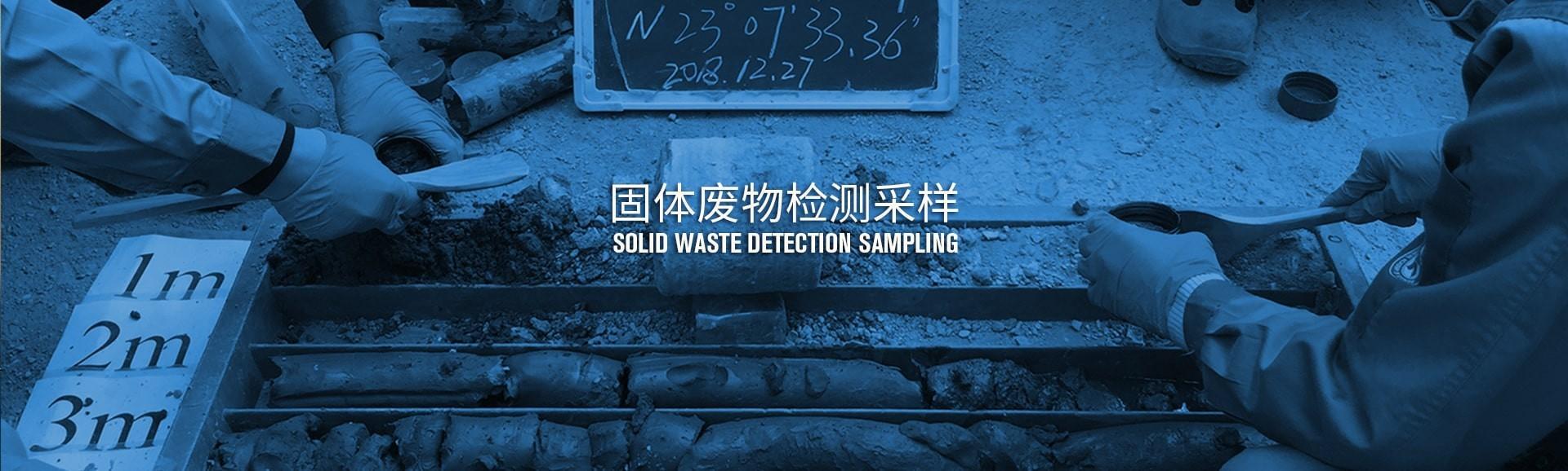 中科检测技术服务(广州)股份有限公司