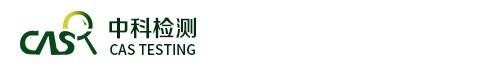 地球物理勘探,污染场地修复评估,企业清洁生产审核验收,危险废物鉴定及鉴别-广州中科检测技术服务有限公司