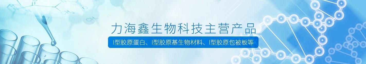 黑龙江力海鑫生物科技股份有限公司