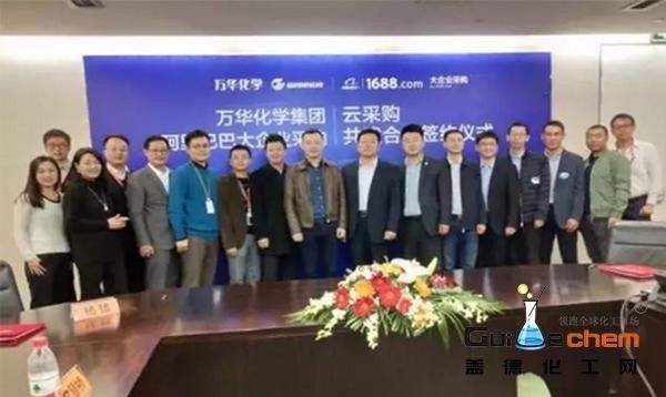 万华化学集团与阿里签约共建云采购平台打造行业新标杆