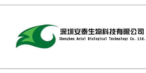 深圳安泰生物科技有限公司 公司logo