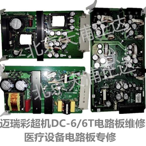 dc-6t电源板主板电路板维修b超机x光