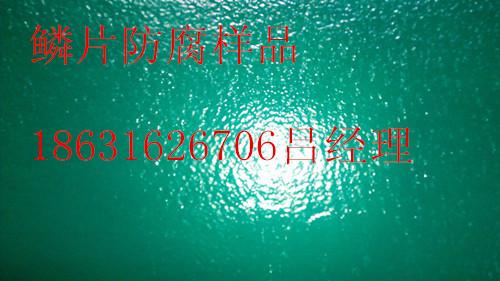 树脂玻璃鳞片、树脂玻璃鳞片胶泥防腐施工产品图片