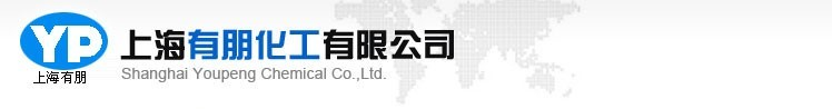 上海有朋化工有限公司 公司logo
