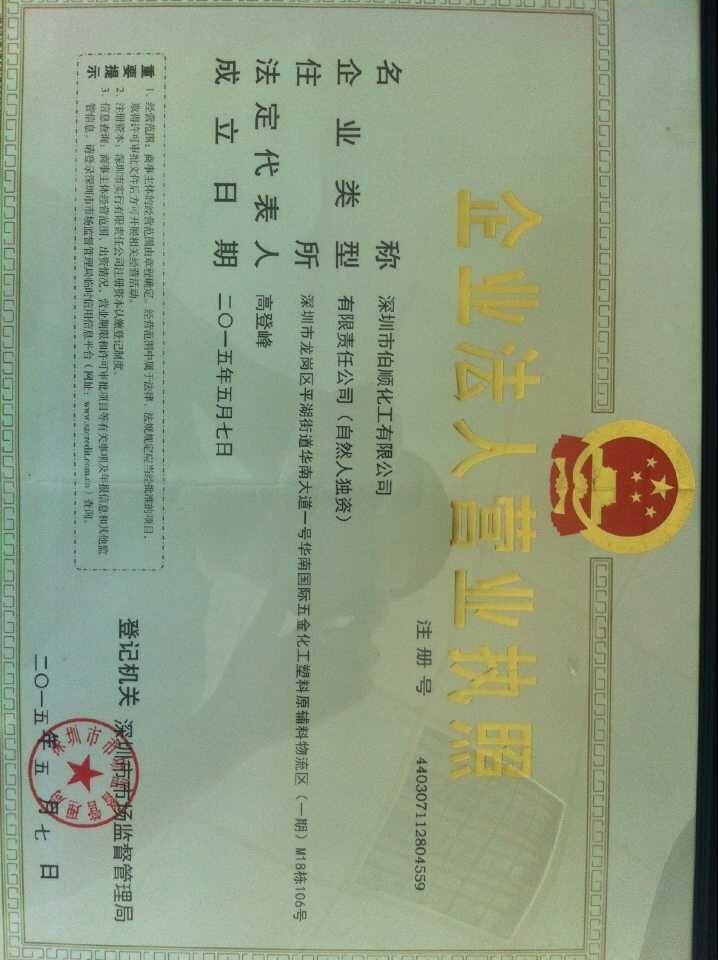 深圳市伯顺化工有限公司 公司logo