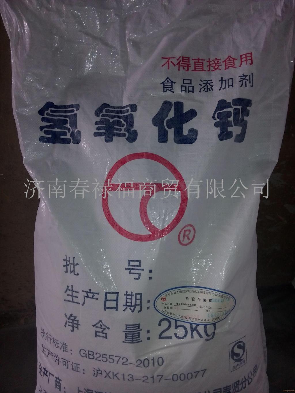 食品添加剂氢氧化钙产品图片