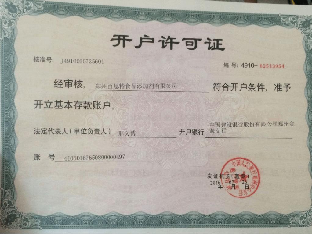 开户许可证