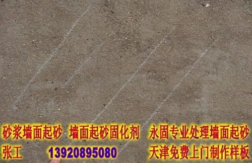 广州墙面起砂加固剂专治墙面起砂