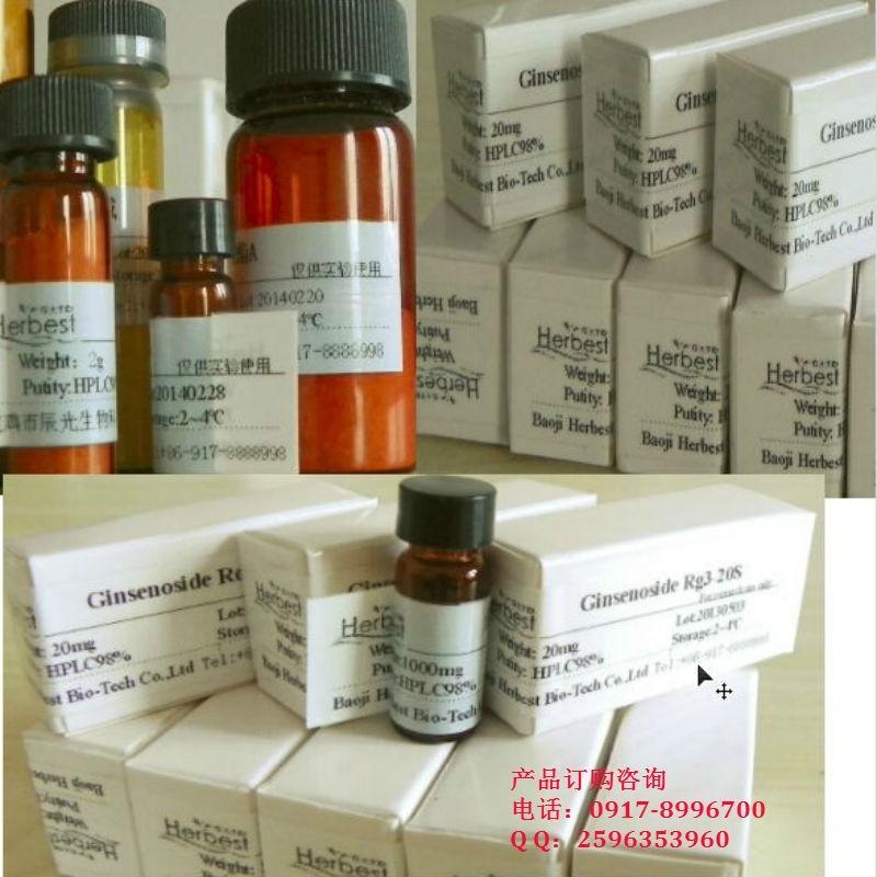 对照品_桑根酮醇A 对照品 英文名称:174423-30-4 品牌:宝鸡辰光 宝鸡 -盖 ...