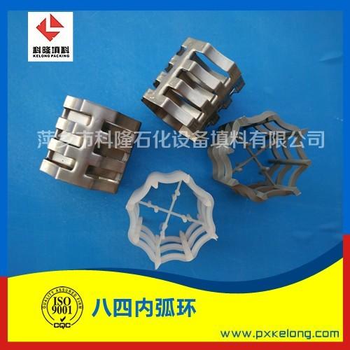 八四内弧环填料型号 八四内弧环填料结构 八四内弧环填料性能参数