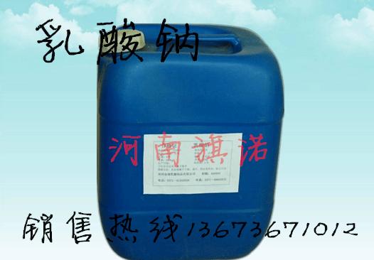 正品 乳酸钠