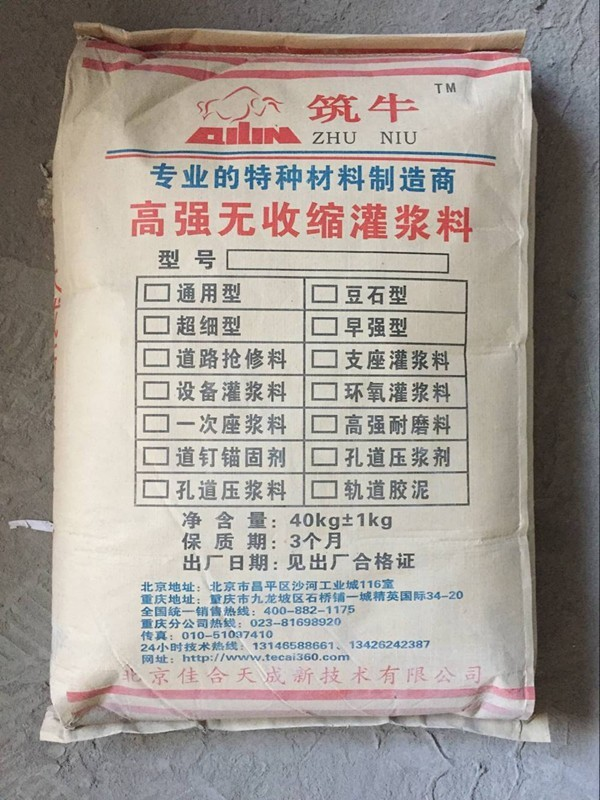 石家庄高强无收缩灌浆料价格产品图片