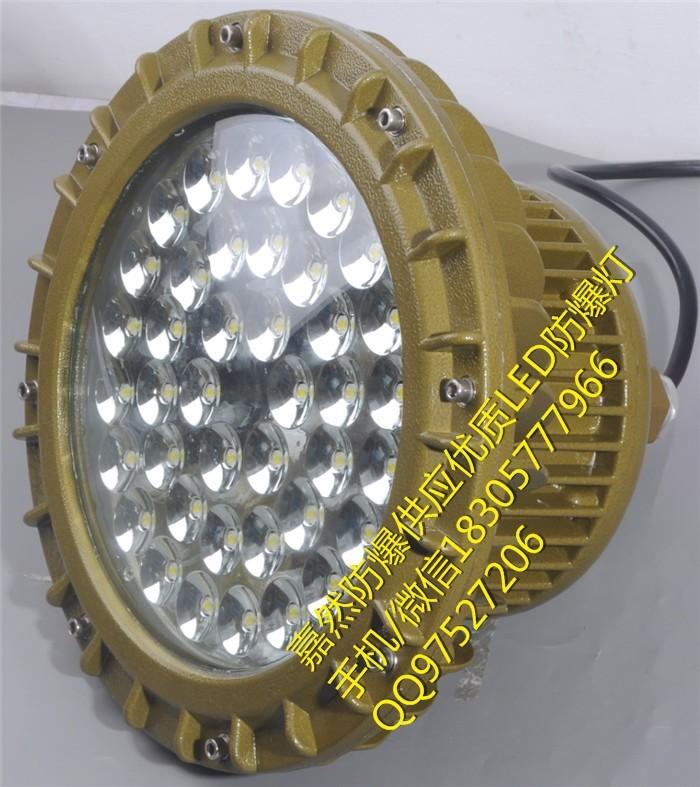 24v50wled防爆燈,40wled防爆吸頂燈