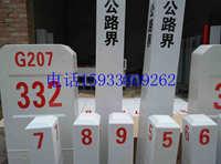 冀峰1000*400*150玻璃钢里程碑产品图片