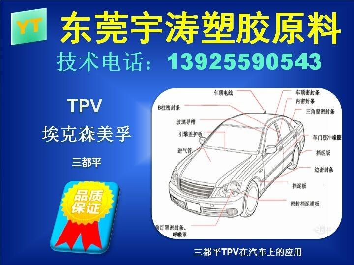 原包新料TPV 191-70PA系列包胶料