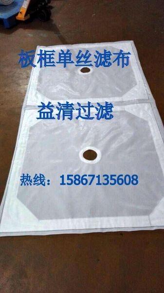 益清过滤专业供应污泥脱水机滤布 压滤机滤布
