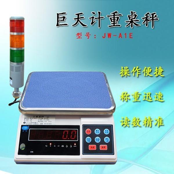 带警示功能电子秤(15kg~50kg)三色灯报警电子秤产品图片