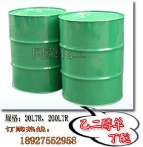乙二醇单丁醚,厂价直销(广州番禺)