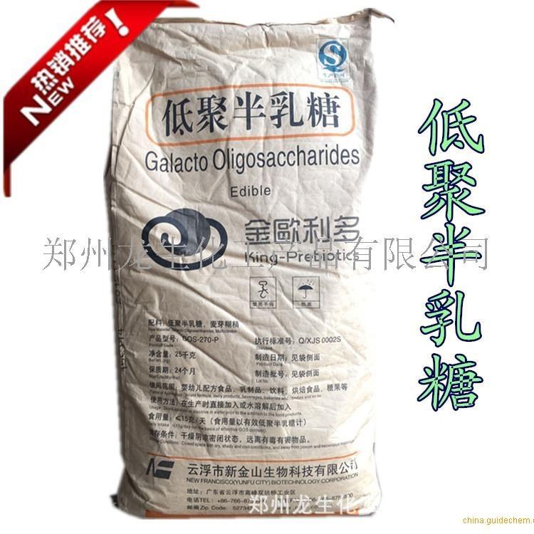 低聚半乳糖_低聚半乳糖的作用品牌:金欧利多-盖德化工网