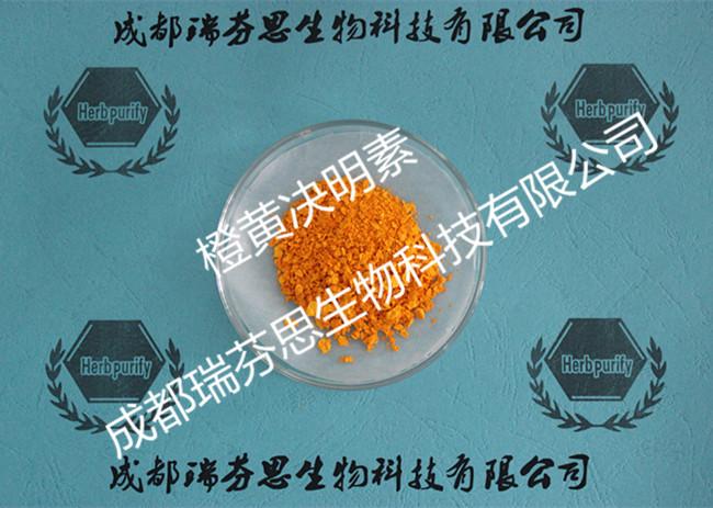 橙黄决明素_带水印
