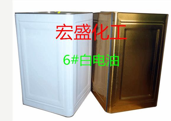 白电油,松岗白电油厂家供应产品图片