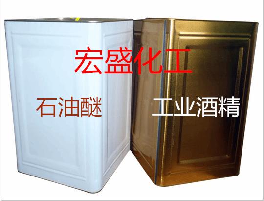 石油醚深圳厂家直销产品图片
