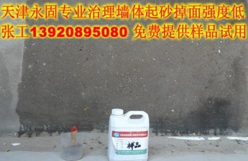 砂浆墙面掉沙专业解决产品