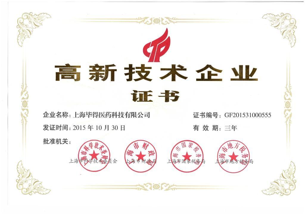 高新技术企业高新技术企业证书