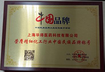 中国民族品牌证书