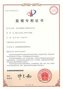 一种5-羟基嘧啶-2-羧酸的制备方法【专利证书】