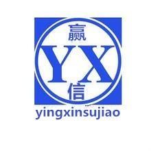 东莞市赢信塑胶原料有限公司 公司logo
