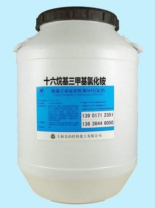 1631表面活性剂十六烷基三甲基氯化铵产品图片