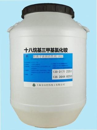1831(十八烷基三甲基氯化铵)产品图片