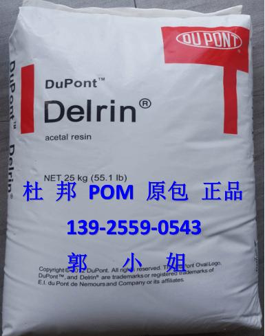 Delrin 500TL缩醛树脂