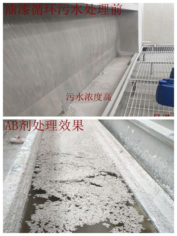 油漆废水处理药剂A/B剂产品图片