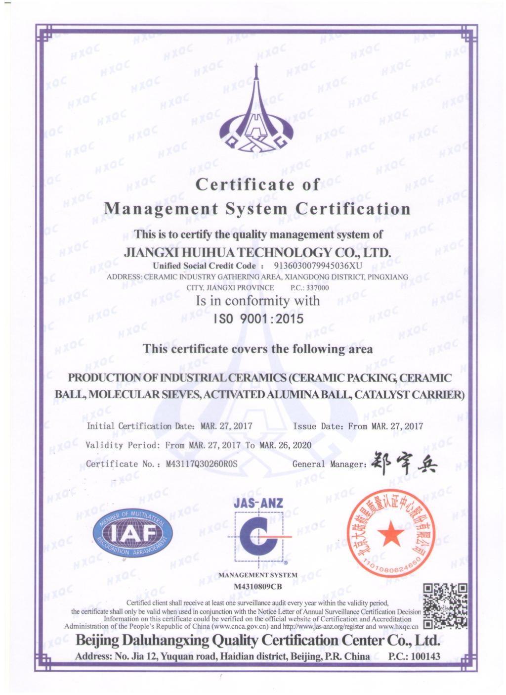 江西慧骅ISO 9001 (英文)