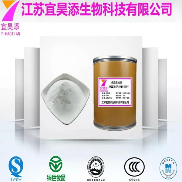 氨基酸天然保湿剂产品图片