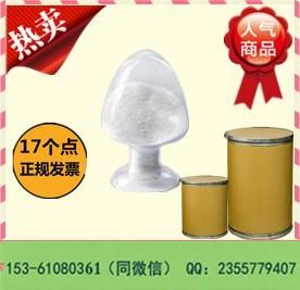 左旋西替利嗪价格130018-87-0