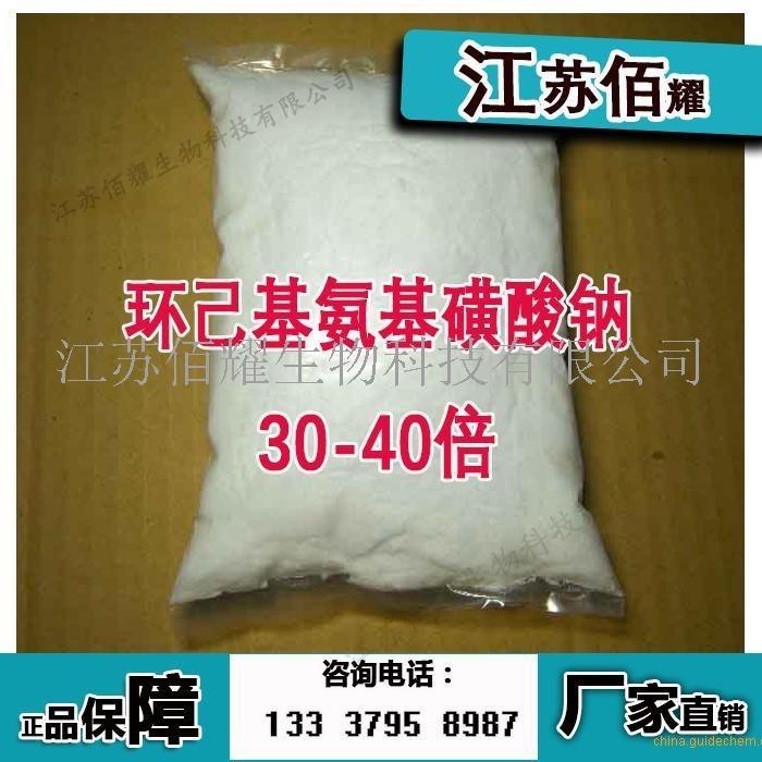 环己基氨基磺酸钠_环己基氨基磺酸钠价格品牌:江苏佰耀-盖德化工网