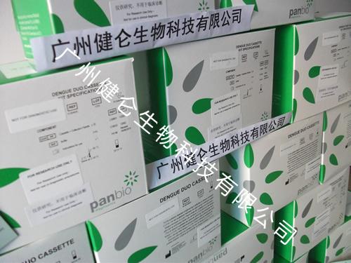 Panbio登革热检测试剂盒·Panbio登革热